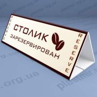 Информационные таблички и указатели