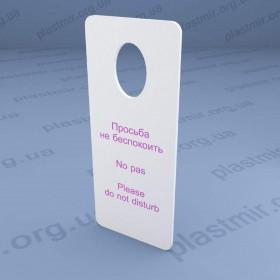 Табличка на ручку двери