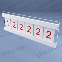 Табличка-сменные цифры