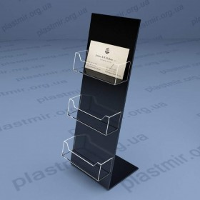 Подставка под визитки вертикальная, черное основание