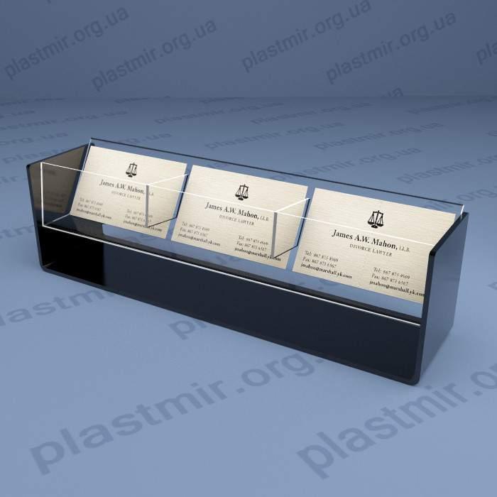 Подставка под визитки горизонтальная РМ 06-16